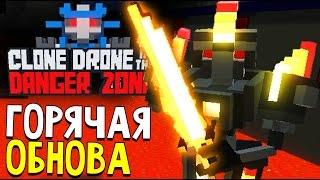 Clone Drone in the Danger Zone - ОГНЕННЫЕ РОБОТЫ И ДЫХАНИЕ ОГНЯ (обновление версия 0.6) #10