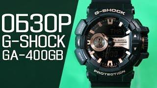 G-SHOCK GA-400GB-1A | Обзор (на русском) | Купить со скидкой