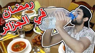 رمضان - Ramadan