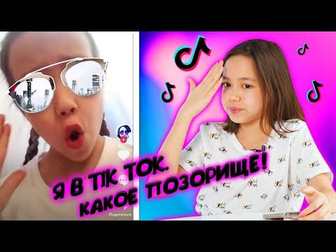 Я В TIK TOK?! КАКОЕ ПОЗОРИЩЕ!/ Видео Мария ОМГ