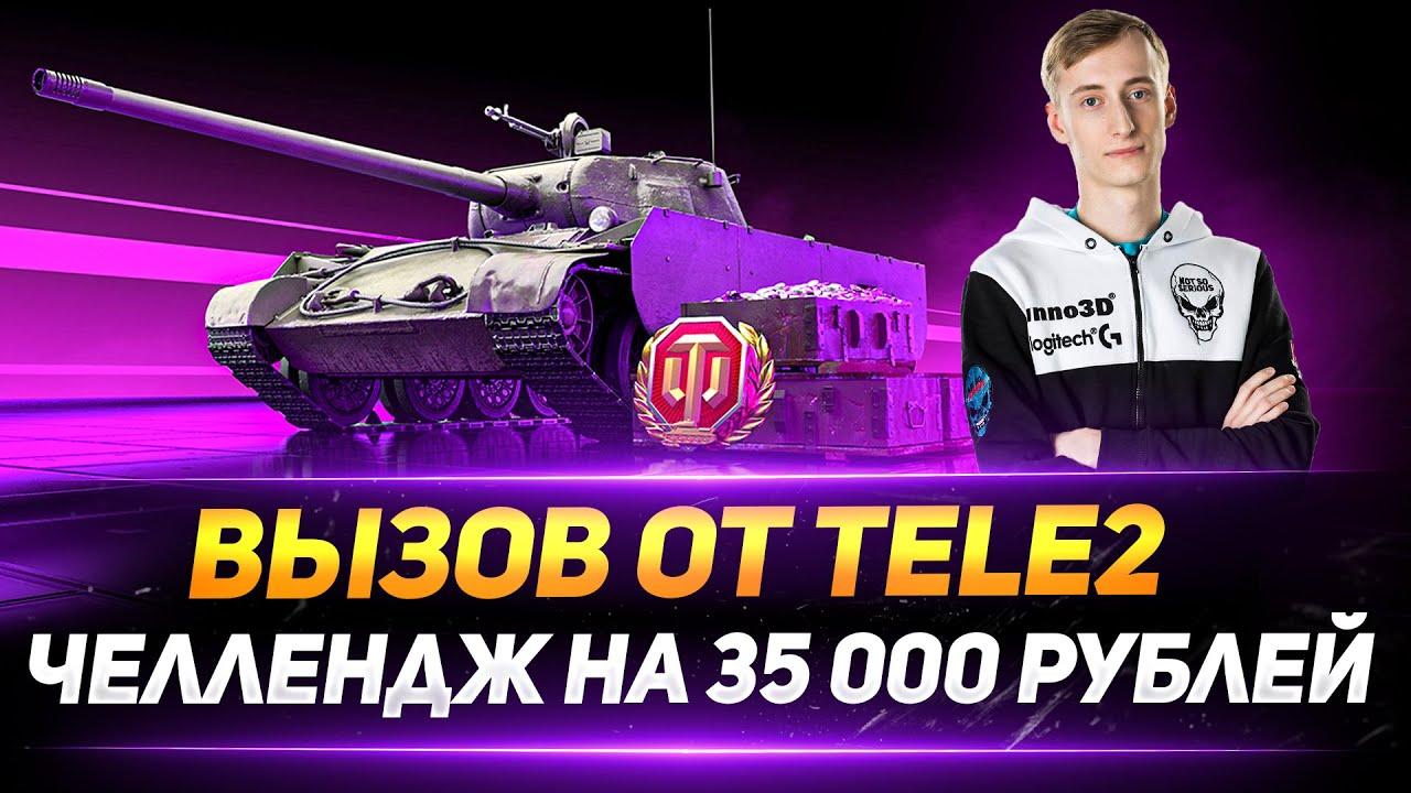 ВЫЗОВ ОТ TELE2 - ЧЕЛЛЕНДЖ НА 35 000 РУБЛЕЙ!