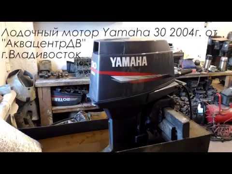 Лодочный мотор Ямаха 30 обзор лодочного мотора Yamaha 30 от АквацентрДВ тест лодочного мотора Ямаха