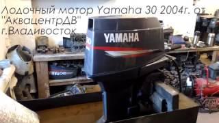 видео купить лодочный мотор ямаха