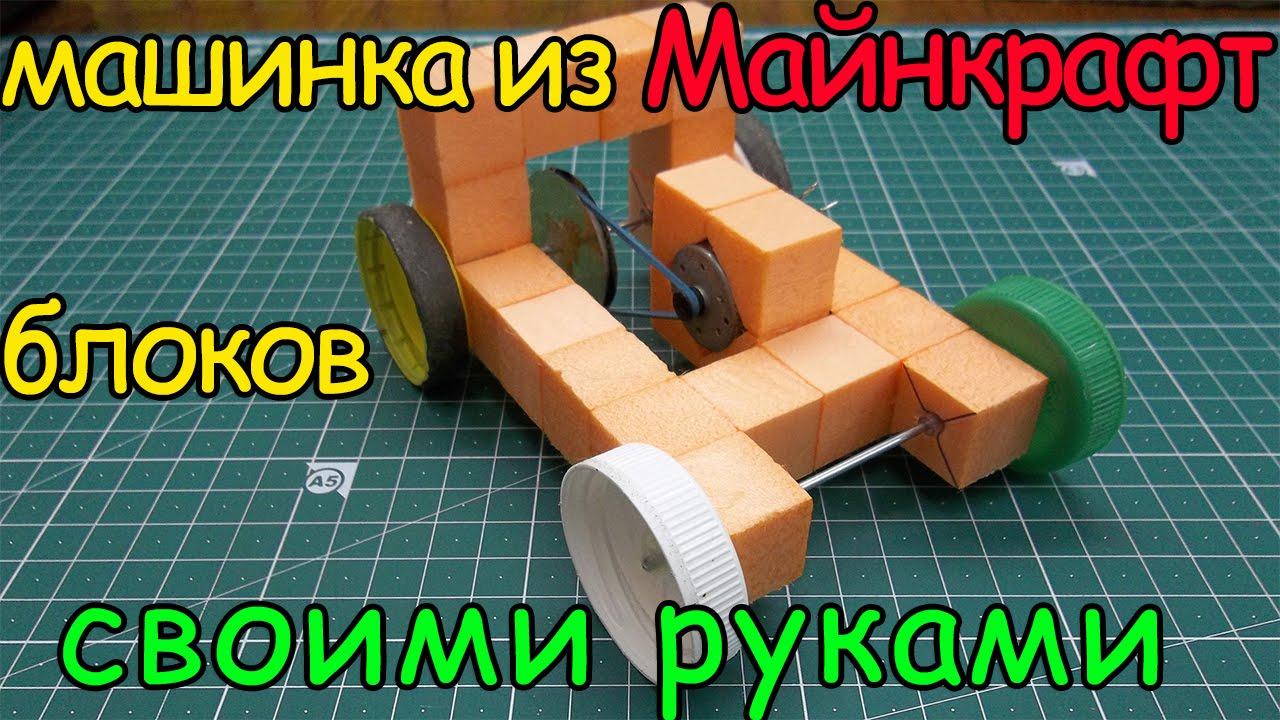Машинка для блоков своими руками
