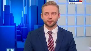 Вести. Киров 25 января 2018 (ГТРК Вятка)