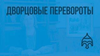 Дворцовые перевороты. Видеоурок по истории России 7 класс