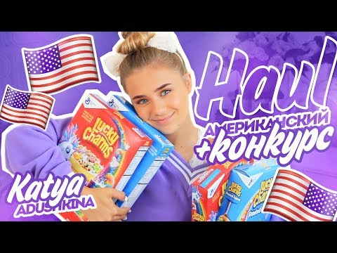 Американский HAUL : PINK / Forever21 + КОНКУРС!!!