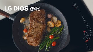 LG DIOS 인덕션 - 초고화력을 발휘하는 순간 편