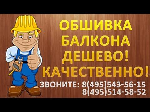 Балконы под ключ Киев Цены на ремонт балконов под ключ