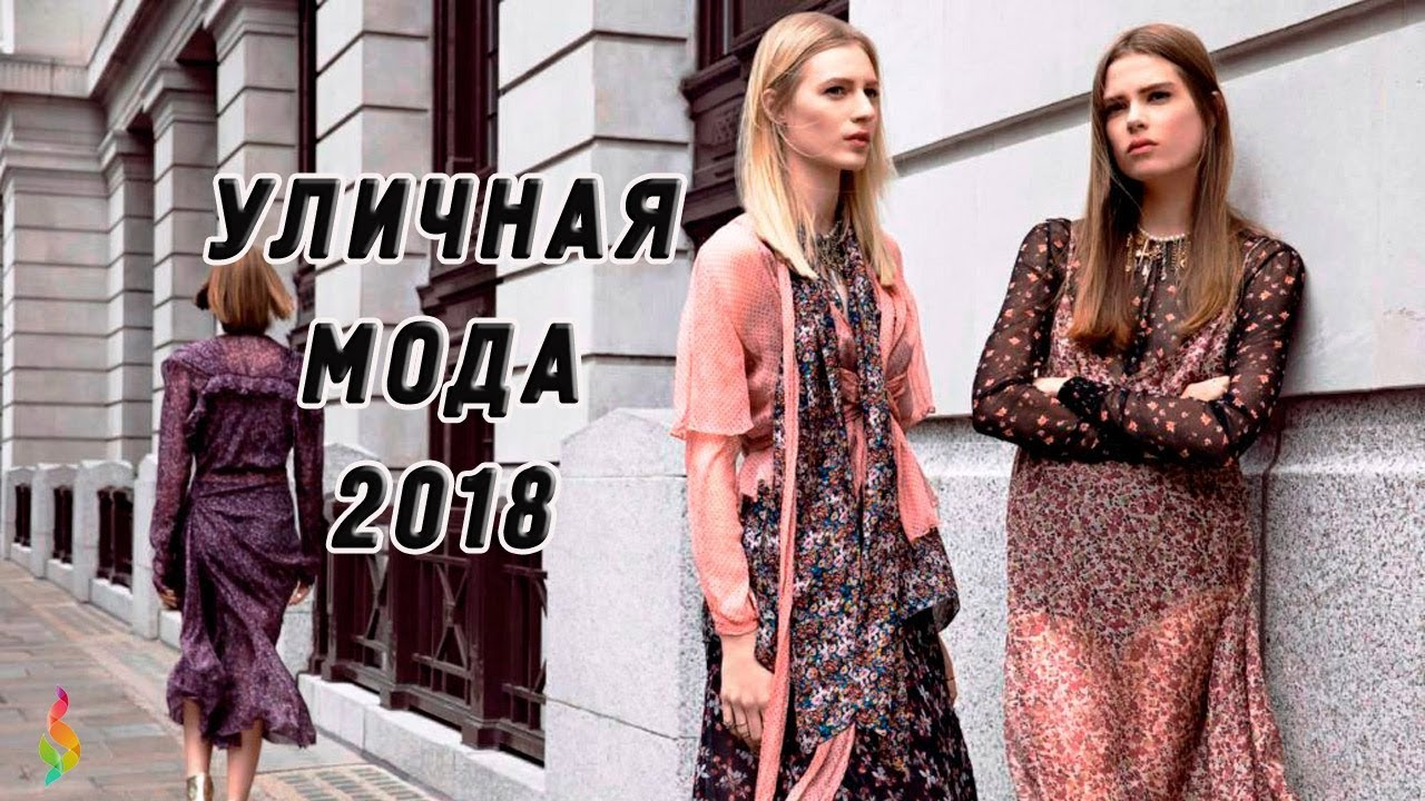 """Уличная мода весна 2018 фото ? Самые модные образы в стиле """"street fashion""""! Тренды весны 2018"""