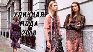 видео Уличная мода для женщин весна-лето 2018-2019 фото: уличный стиль