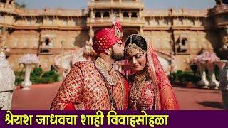 Shreyash Jadhav | श्रेयश जाधव लग्नबंधनात अडकला | Mi Pan Sachin, Pune RAP Song