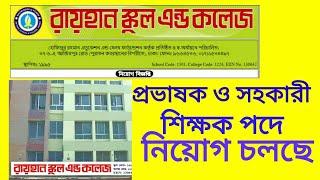 rayhan school and college job circular dhaka