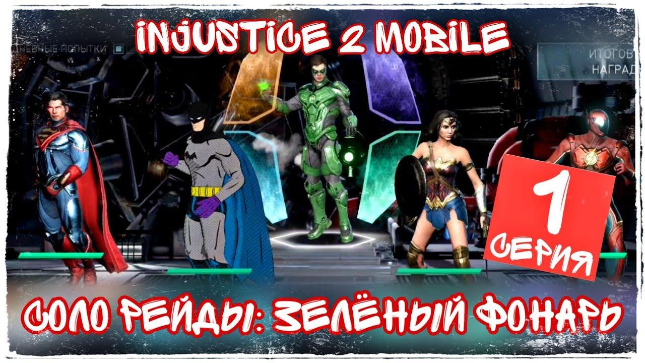 Injustice 2 Mobile - Соло Рейды Зелёный Фонарь ПОДБОССЫ Полное Прохождение Обновление 4.0 Update 4.0