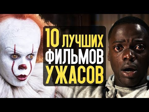 ТОП 10 ЛУЧШИХ ФИЛЬМОВ УЖАСОВ - Видео онлайн