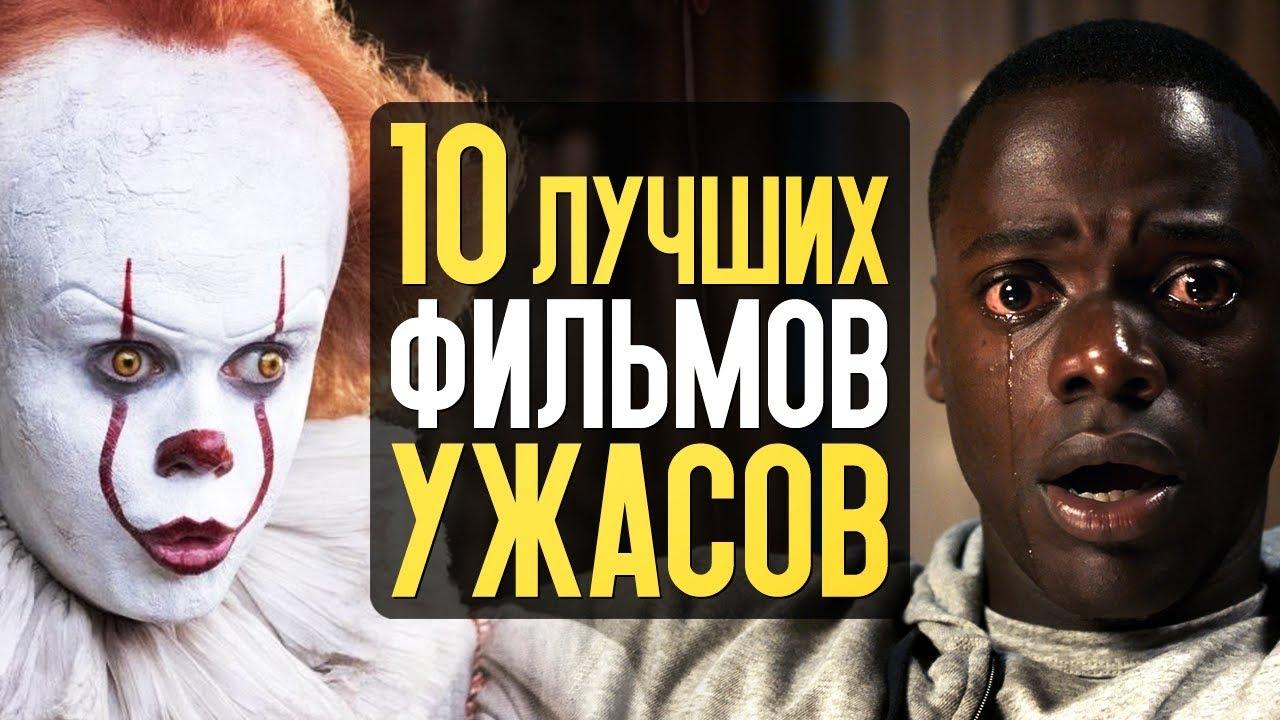 ТОП 10 ЛУЧШИХ ФИЛЬМОВ УЖАСОВ - YouTube