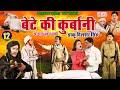 Mohammad idrish nautanki    part12     bhojpuri new nautanki2021