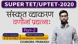 SUPER TET & UPTET 2020 | Sanskrit Vyakaran (संस्कृत व्याकरण) वर्णानां प्रयत्नाः | Part-2