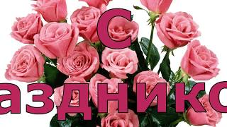 Красивое поздравления с 8 марта.  Видео открытка.