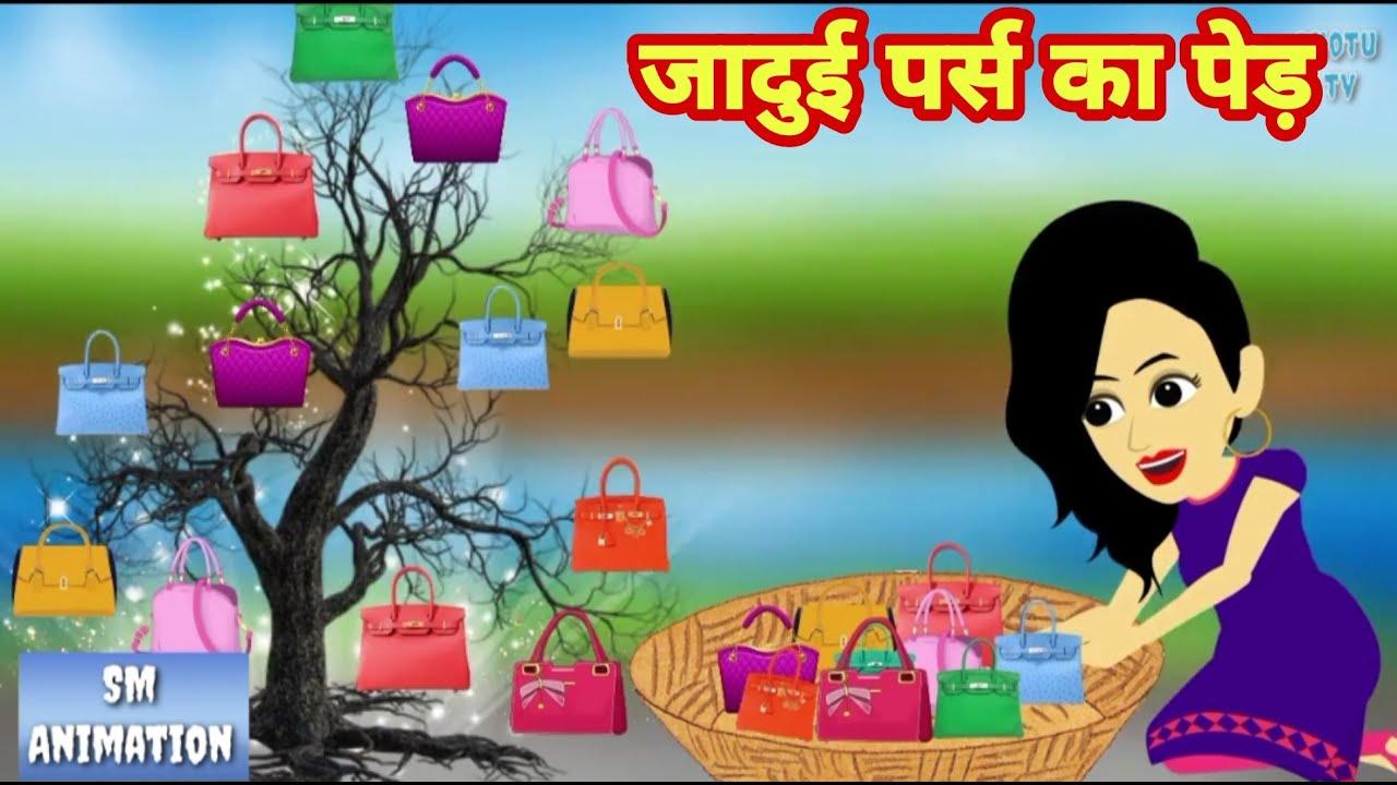 जादुई पर्स का पेड़ - Hindi kahaniya    Jadui kahaniya    Kahaniya    hindi kahaniya    Chotu Tv