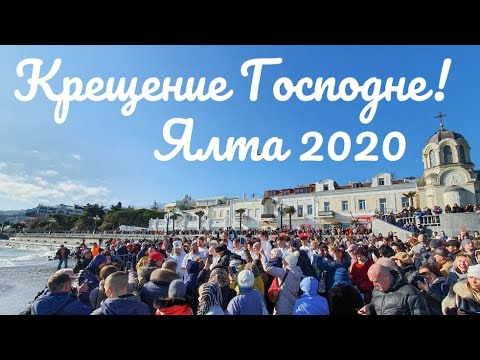 Крещение Господне! Ялта Крым 2020