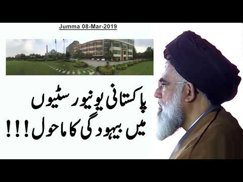 Pakistani Universities mein Behodgi ka mahool!!! - Allama Syed Jawad Naqvi
