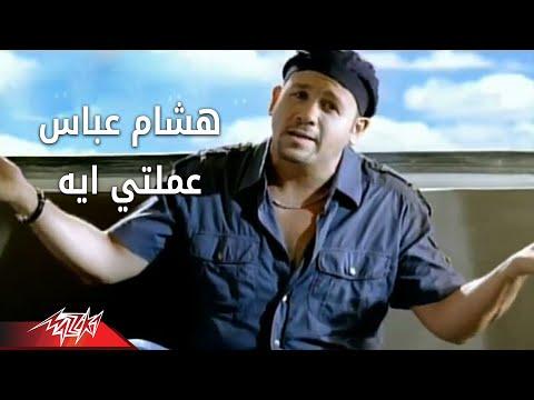 Amalty Eih - Hesham Abbas عملتى أيه - هشام عباس
