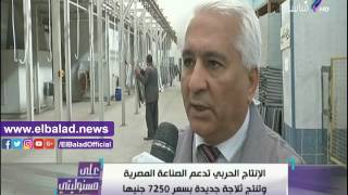 «الإنتاج الحربي» تدعم الصناعة المصرية وتطرح ثلاجة جديدة.. فيديو