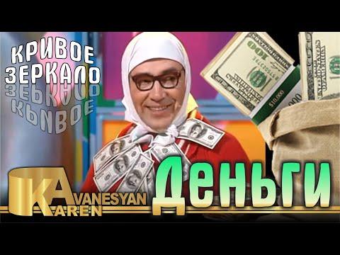 Деньги - Кривое зеркало 23   Карен Аванесян   Dengi - Krivoe zerkalo 23   Karen Avanesyan