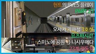 BVE5 PART23  오사카 지하철 3호선 요츠바시선…