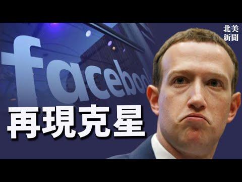 攻台备战?中共秘密码头曝光;华裔吹哨人揭脸书可控制世界领导人级别用户【希望之声TV-北美新闻-2021/10/12】