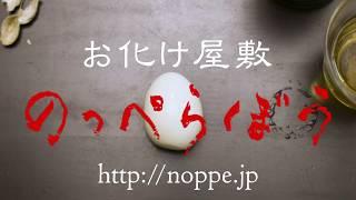 日本初!「のっぺらぼう」に特化したウォークスルー型お化け屋敷が2018...
