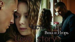 """ღ love story ღ (Игорь и Вика)""""Мажор"""""""