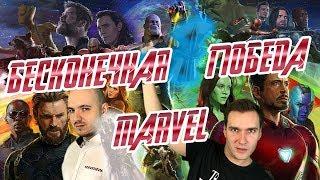 Мстители: Война бесконечности - обзор фильма. Первая кровь