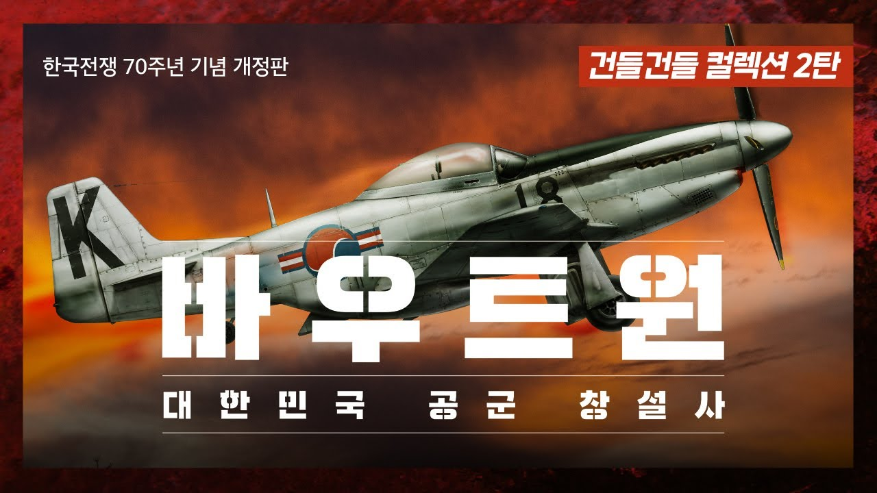 [건들건들 컬렉션] 대한민국 공군 창설사 '바우트원' 개정판 발간 _출간기념 '기대평' EVENT