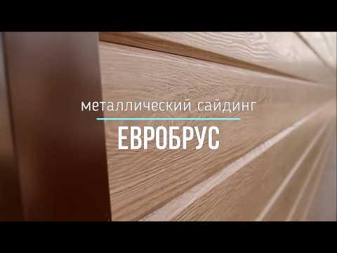 Металлический сайдинг ЕвроБрус (Металлическая Доска). Производство и характеристики, г. Хмельницкий