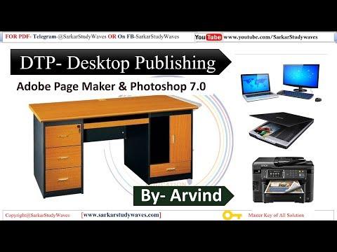 Part-1- DTP (डेस्कटॉप