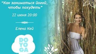 """DO YOGA   Приглашение на вебинар """"Йога для похудения"""""""