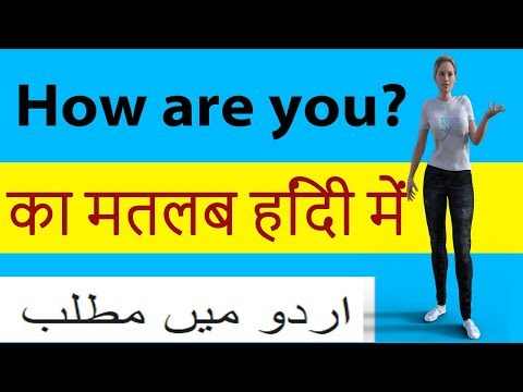 What are you doing now translate in hindi