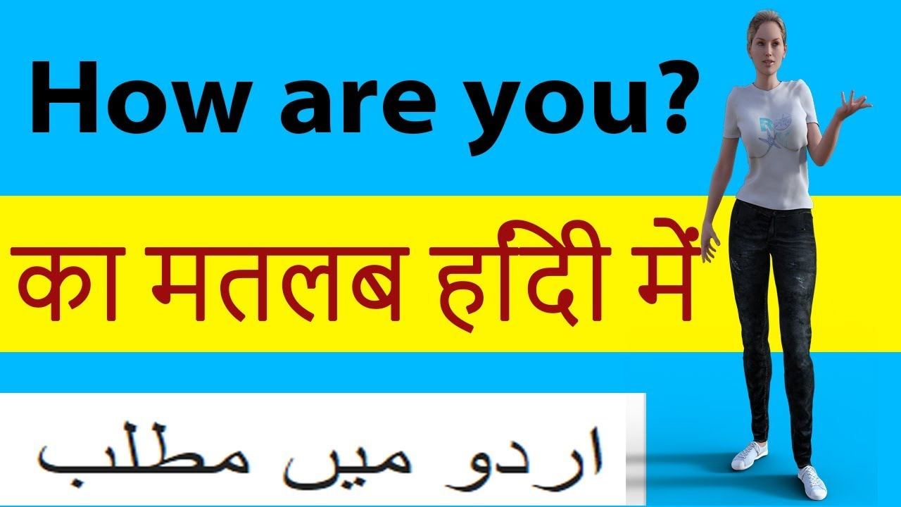 Are you study meaning in hindi