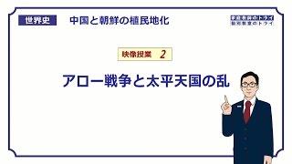 【世界史】 中国と朝鮮の植民地化2 アロー戦争 (17分)