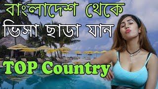শীর্ষ ১০ টি দেশ যেখানে বাংলাদেশীদের ভিসা ছাড়াই অনুমতি আছে || Visa free country for Bangladesh