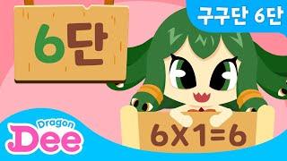 신비아파트 고스트 구구단 | 6단 쉽게 외우기! | 초…