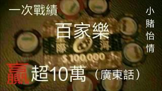 百家樂一次贏10萬之致勝秘笈(廣東話)