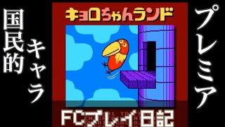 FCプレイ日記 キョロちゃんランド 旋律が走るプレミア感 今回はファミコ...