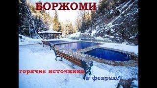 Грузия зимой, Боржоми, отдых в Грузии в феврале, горячие источники.