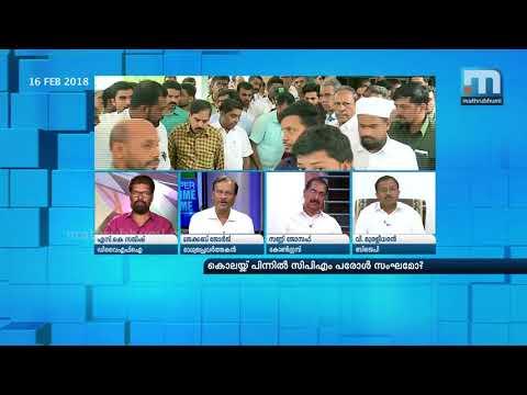 CPM Goons On Parole Behind Shuhaib's Murder?  Super Prime Time Part 2   Mathrubhumi News streaming vf