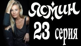 Ясмин 23 серия (2013) мелодрама, фильм, сериал