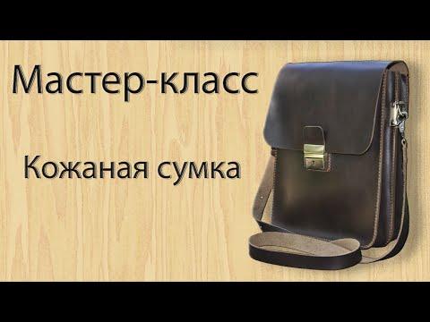 Мастер-класс по изготовлению сумки
