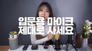 입문용 마이크 추천! 뷔요미 ASMR 유튜브 장비 소개…